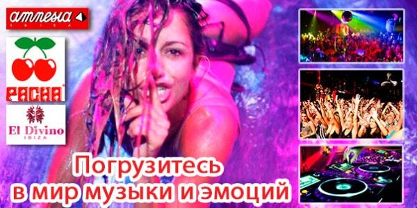 Яркие дискотеки на Ибице