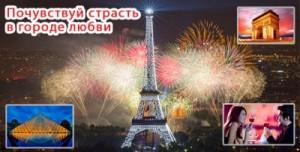 Романтическое путешествие в Париж