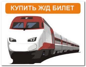 Москва Анапа жд билеты цена 2017 года