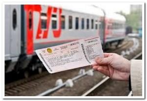 забронировать и купить билет на поезд